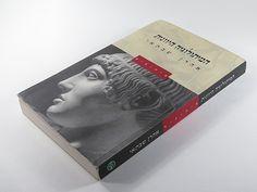 המיתולוגיה היוונית / אהרן שבתאי