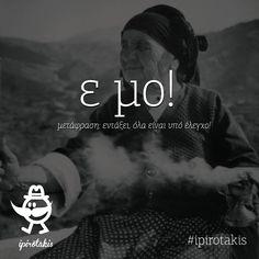 ε μο! μετάφραση: εντάξει, όλα είναι υπό έλεγχο!… Meant To Be, Greek, Greece