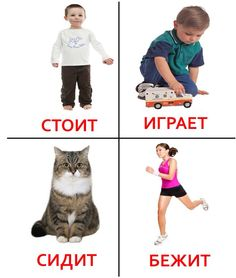 Карточки Russian Lessons, Language Dictionary, Class Tools, Russian Language Learning, Grammar Tips, Oral Motor, Learn Russian, American Sign Language, Montessori Materials
