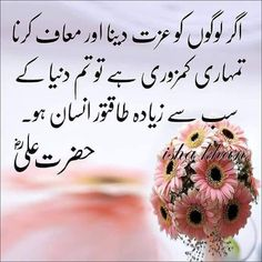 Hazrat Ali Sayings, Imam Ali Quotes, Allah Quotes, Quran Quotes, Inspirational Quotes In Urdu, Islamic Love Quotes, Muslim Quotes, Religious Quotes, Strong Quotes