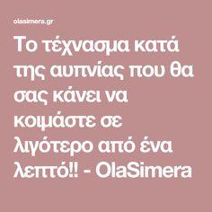 Το τέχνασμα κατά της αυπνίας που θα σας κάνει να κοιμάστε σε λιγότερο από ένα λεπτό!! - OlaSimera