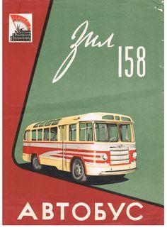 ♥♦♥ 1957 ZIL 158 (USSR) ♥@5♥ #ZIL_158