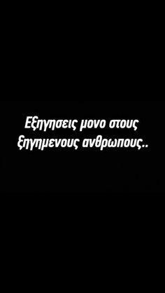 Οι υπόλοιποι να πάτε να γαμηθειτε με το συμπαθειο. . . . . . French Quotes, Greek Quotes, English Quotes, My Life Quotes, Faith Quotes, Relationship Quotes, Favorite Quotes, Best Quotes, Love Quotes