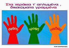 Το νέο νηπιαγωγείο που ονειρεύομαι : Τα χέρια τους απλώνουν τα παιδιά , τα δικαιώματά τους να γίνουν σεβαστά ! Christmas Activities, I School, School Projects, Children, Kids, Christmas Cards, Logos, Day, Crafts