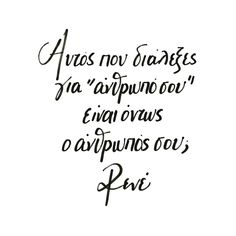 Greek Quotes, In My Feelings, My Heart, Photos, Instagram, Pictures