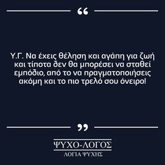 Greek Quotes, Quotes To Live By, Boss, Poetry, Random, Life, Quote Life, Poetry Books, Poem