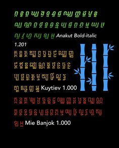 Various fonts from the Khmer Font Shop foundry shows each font's unique character set and displays the rich variations of styles in Khmer typography. Each of the three fonts display a different time and setting, yet all were crafted with modern opentype technology.