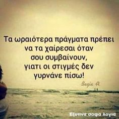 Favorite Quotes, Best Quotes, Life Quotes, All You Need Is Love, How Are You Feeling, Greek Quotes, Food For Thought, Picture Quotes, Happy Life