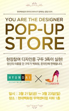 shoesdesignapp_YOU ARE THE DESIGNER_HYUNDAIMALL X UD POP-UP STORE