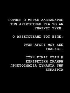 Greek Quotes, Greeks, Deep Thoughts, Santorini, Quotations, Poems, Boyfriend, Motivation, Nice