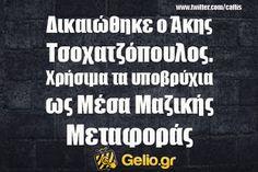 http://www.gelio.gr