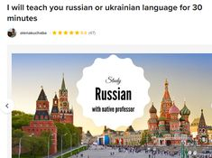Fiverr freelancer will provide Online Language Lessons services and teach you russian or ukrainian language for 30 minutes within 14 days Ukrainian Language, Learn Russian, Language Lessons, Used Books, Watch Video, Languages, Ukraine, Spanish, University