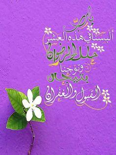 DesertRose,;,اللهم آمين يارب العالمين,;, Ramdan Kareem, Ramadan Mubarak, Queen Quotes, Loving U, Congratulations, Religion, Neon Signs, Arabic Typing, Eid
