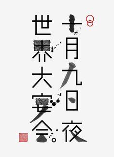 Risultati immagini per chinese typography Typography Layout, Typography Letters, Typography Poster, Graphic Design Typography, Lettering, Chinese Fonts Design, Japanese Graphic Design, Typo Design, Word Design