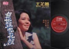 "Rare Taiwan Wang Tze Lei Wong Tze Looi Vol.4 OST Malaysia Chinese 12"" CLP4604"