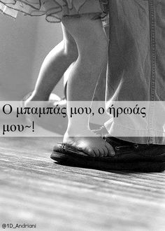 Greek Quotes, Girly Things, Favorite Quotes, Daddy, Writing, Words, Daughter, Angel, Life