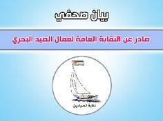 نقابة الصيادين تستنكر استمرار تضييق الخناق البحري على غزة - الاتحاد العام لنقابات عمال فلسطين-غزة PGFTU