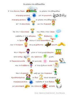 Το γνωστό τραγούδι από το cd Εδώ Λιλιπούπολη σαν εικονόλεξο: Οι μέρες της εβδομάδας Το video του τραγουδιού στο you tube: Κι ένα παιχνίδι αντιστοίχισης με τις μέρες - κοριτσάκια και τα παιχνίδια που