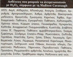 ΘΕΡΑΠΕΥΤΗΣ: Γιατί κανείς δεν μιλάει για την σόδα, το υπεροξείδιο του υδρογόνου, το λεμόνι και την ασπιρίνη? Health Remedies, Periodic Table, Health Fitness, Blog, Paris, Athens, Periodic Table Chart, Montmartre Paris, Periotic Table