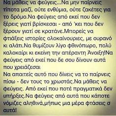 """""""ΝΑ ΜΑΘΕΙΣ ΝΑ ΦΕΥΓΕΙΣ""""... Greek Quotes, New Me, Truths, Poems, Sayings, Life, Lyrics, Poetry, Verses"""