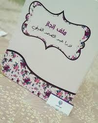 نتيجة بحث الصور عن خلفيات ملف Art Arabic Calligraphy Snoopy
