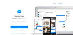 Facebook(フェイスブック)メッセンジャーボット(bot)を企業が使うメリットと事例・作成方法