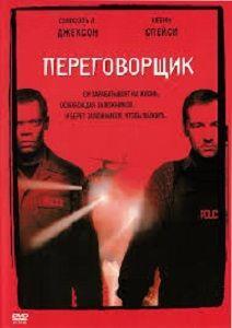 Переговорщик (The Negotiator), реж. Ф. Гэри Грей, 1998.
