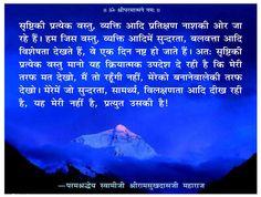 Swami Ram sukh das ji maharaj poster wallpaper #swami #ramsukh #das #poster #wallpaper #sansar #ka #rachayita