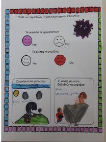 ...Το Νηπιαγωγείο μ' αρέσει πιο πολύ.: Ας γίνουμε εξολοθρευτές μικροβίων Blog, Blogging