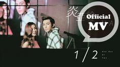 炎亞綸 Aaron Yan + G.NA [1/2 One Out of Two] Official MV HD