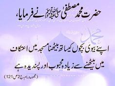 Prophet Muhammad Quotes, Hadith Quotes, Ali Quotes, Quran Quotes, Wife Quotes, Quran Verses, Beautiful Islamic Quotes, Islamic Inspirational Quotes, Religious Quotes