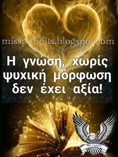 Unique Quotes, Greek Quotes, Sayings, Words, Pictures, Lyrics, Horse, Quotations, Idioms
