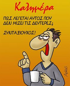 Funny Greek, My Life Quotes, Just For Laughs, Kids And Parenting, Good Morning, Funny Quotes, Jokes, Thoughts, Instagram Posts