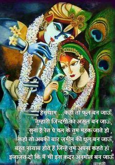 Man Mohana mora Krishna