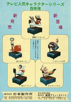 株式会社杉本製作所製 テレビ人気キャラクターシリーズ