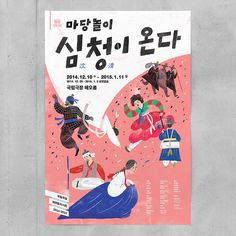 a poster for a traditional Korean outdoor performance illustration . Yeji Yundesign . Jaemin Lee ( studio fnt )