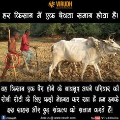 JAI JAWAN JAI KISAN....share as much as you can....you can also join us @ www.virudh.com