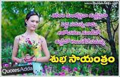 Here is a Nice Telugu Good Evening Words and Quotes in Telugu Language, Popular Telugu Language Good Evening Picture Messages Images, Good Evening Messages in Telugu, Subha Sayantram Telugu Kavithalu, Inspiring Words in Telugu. Good Evening Messages, Good Evening Greetings, Message Quotes, Inspirational Message, Inspiring Messages, Evening Pictures, Evening Quotes, Good Morning All, People Quotes