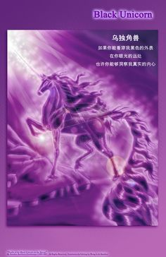 Black Unicorn Poem Chinese 01 by BlackUniGryphon.deviantart.com