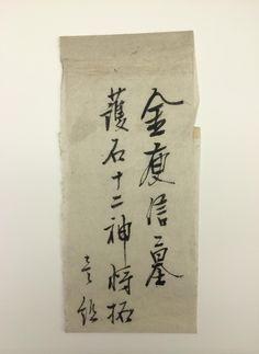 김 유신 장군 묘 호석 12신 탁본 표지