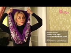 Как надеть снуд- шарф - YouTube