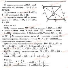 Ответ 3 - Геометрия 9 класс рабочая тетрадь Атанасян