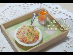 미니어쳐 볶음밥 만들기 Miniature fried rice - YouTube