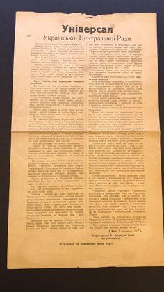 Третій Універсал Украінської Центральної Ради. 7.11.1917 Personalized Items