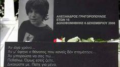 Σαν σήμερα στις 6 Δεκεμβρίου 2008 ο ειδικός φρουρός Επαμεινώδας Κορκονέας, 37 ετών, πυροβολεί και σκοτώνει στα Εξάρχεια τον 16χρονο μαθητή Αλέξανδρο Γρηγορόπουλο.