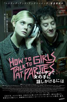 「パーティで女の子に話しかけるには」ポスタービジュアル