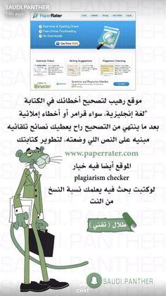 Learn English Grammar, Learn English Words, English Vocabulary, English Language Course, English Language Learning, Learning Websites, Educational Websites, Study Apps, Learning Arabic