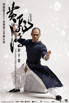 "toyhaven : ZCWO 1/6 scale ""Rise of the Legend"" Wong Fei-hung 12-inch"