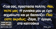 Greek Memes, Funny Greek Quotes, Funny Phrases, Funny Signs, Funny Vid, Funny Jokes, Hilarious, Funny Images, Funny Photos