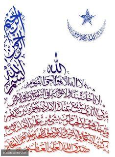Islamic Vector Ayatul Kursi in tomb style